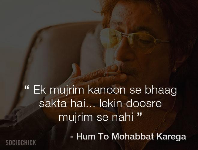 Shakti Kapoor Movie dialogues - Hum To Mohabbat Karega - Ek mujrim kanoon se bhaag sakta hai... lekin doosre mujrim se nahi