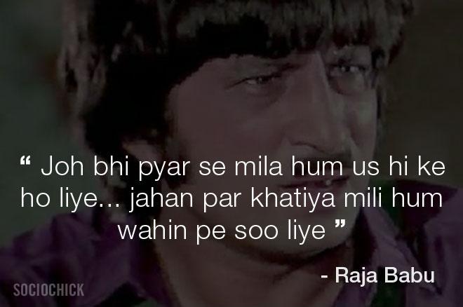 Shakti Kapoor Movie dialogues - Raja Babu - Joh bhi pyar se mila hum us hi ke ho liye... jahan par khatiya mili hum wahin pe soo liye