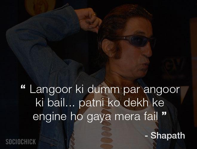 Shakti Kapoor dialogues - Shapath - Langoor ki dumm par angoor ki bail... patni ko dekh ke engine ho gaya mera fail
