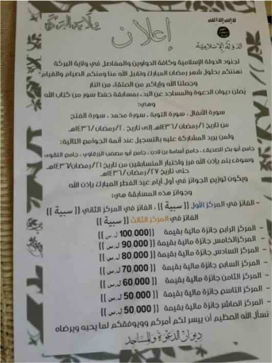 The advertisement for the Quran Memorizing Competition
