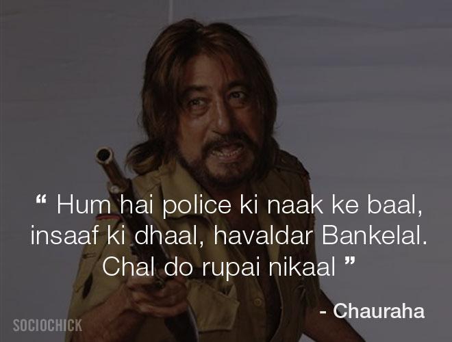 Shakti Kapoor films - Chauraha - Hum hai police ki naak ke baal, insaaf ki dhaal, havaldar Bankelal... chal do rupai nikaal