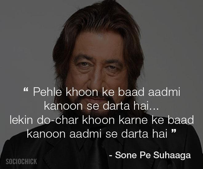 Shakti Kapoor films - Sone Pe Suhaaga - Pehle khoon ke baad aadmi kanoon se darta hai... lekin do-char khoon karne ke baad kanoon aadmi se darta hai